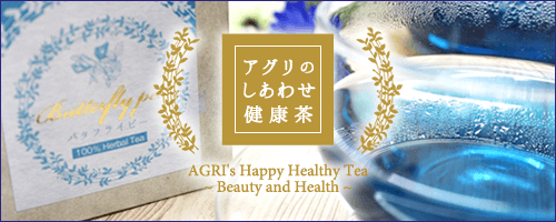 AGRI's Happy Healthy Tea ~Beauty and Health~